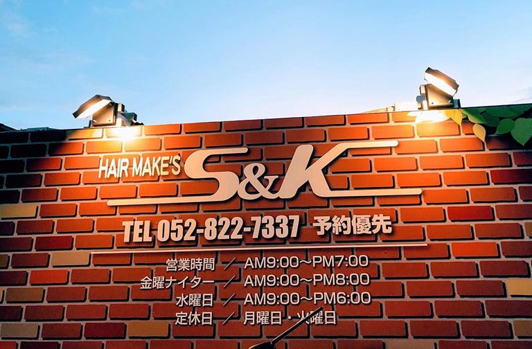 S&K 外観