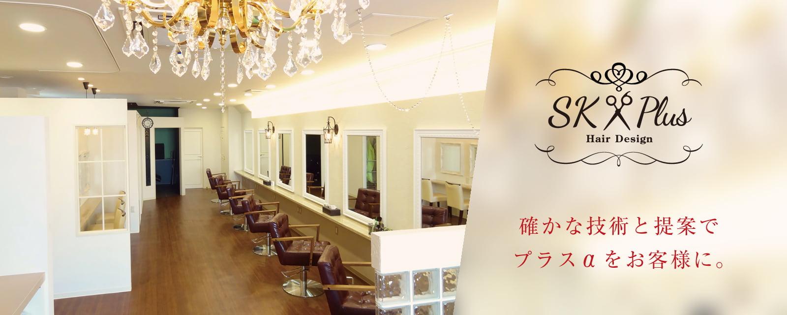 HAIR MAKE'S S&K